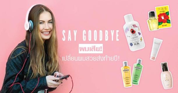 เบอกาม็อท ดีท็อกซิฟาย แชมพู (Bergamot Detoxify Shampoo)
